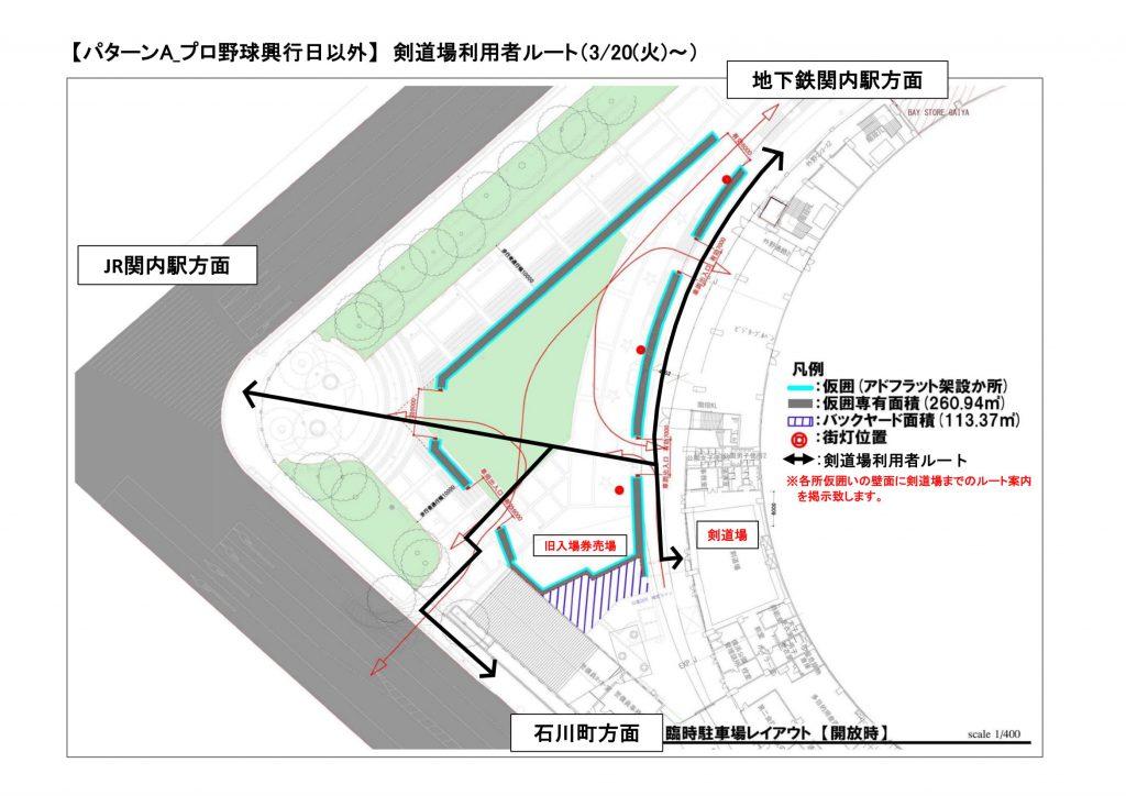 P.2_【パターンA】公武会利用者入退場ルート.pdf-1